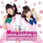 【主題歌】ラジオ ゆみりと愛奈のモグモグ・コミュニケーションズ テーマ「Mogumogu communications!」/花守ゆみり・鈴木愛奈