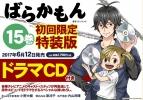 【コミック】ばらかもん(15) 初回限定特装版