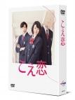【DVD】実写 ドラマ こえ恋 DVD-BOX