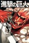 【コミック】進撃の巨人 1~24巻セット