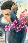【コミック】ボールルームへようこそ 1~9巻セット