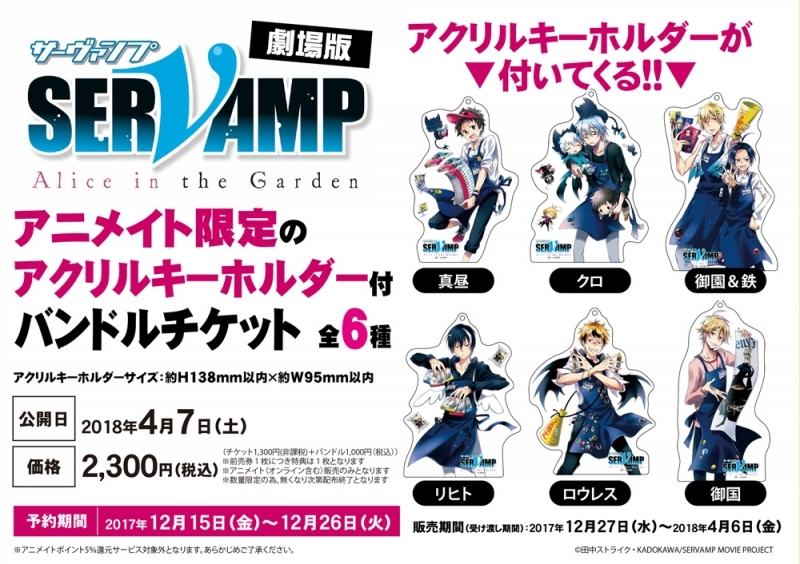 【チケット】劇場版 SERVAMP ‐サーヴァンプ‐ 前売券 キーホルダー付き(クロ)
