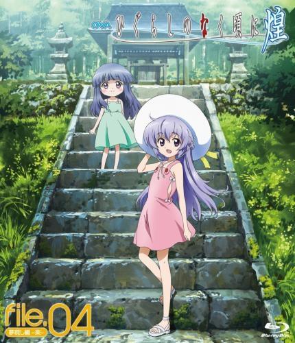 【Blu-ray】OVA ひぐらしのなく頃に煌 file.04 通常版