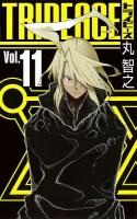 900【コミック】トライピース(11) (完)