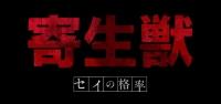 900【DVD】TV 寄生獣 セイの格率 DVD BOX II