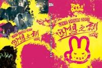 900【同人DVD】けったろ/TOTALOBJECTION presents けったろワンマンツアー「四想之刻」LIVE DVD