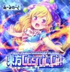 【同人CD】あ~るの~と/東方Cosmic Girl