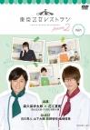 【DVD】TV 東京乙女レストラン シーズン2 Vol.1 通常版