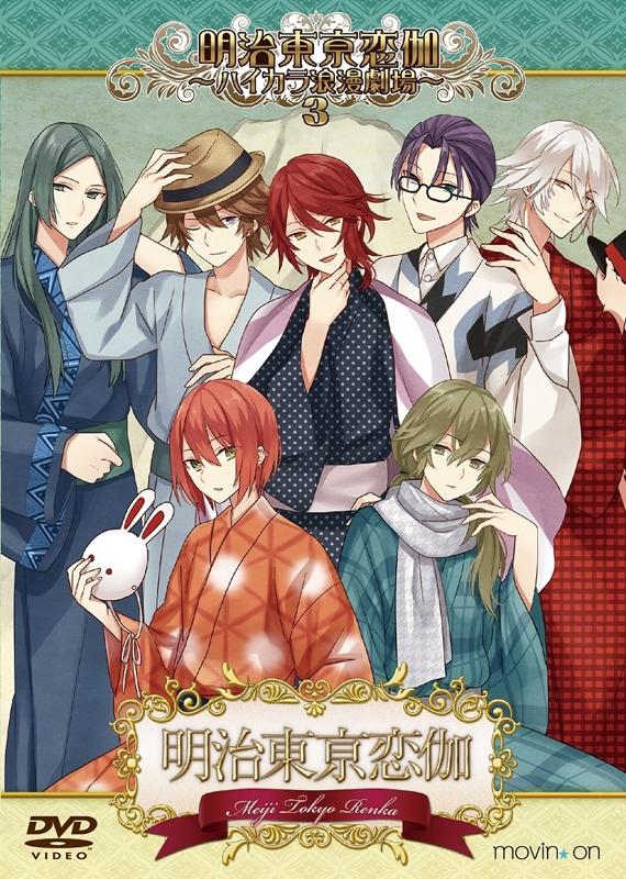 900【DVD】イベント 明治東亰恋伽 ハイカラ浪漫劇場3