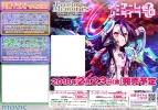 【グッズ-カードゲーム】プレシャスメモリーズ 劇場版 ノーゲーム・ノーライフ ゼロ ブースターパック