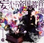 【マキシシングル】喜多村英梨/妄想帝国蓄音機 初回限定盤