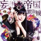 【マキシシングル】喜多村英梨/妄想帝国蓄音機 通常盤