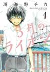 【コミック】3月のライオン 1~13巻セット