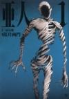 【コミック】亜人 1~11巻セット