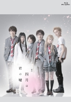 900【Blu-ray】舞台 四月は君の嘘 初回生産限定版
