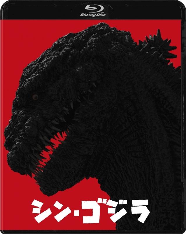 【Blu-ray】映画 シン・ゴジラ 通常版
