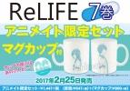【コミック】ReLIFE(7) アニメイト限定セット【マグカップ付き】