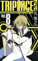 900【コミック】トライピース(8)