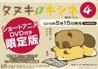 【コミック】タヌキとキツネ(4) ショートアニメDVD付き限定版