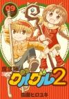 【コミック】魔法陣グルグル2(9)