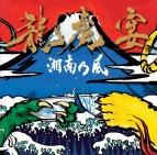 【主題歌】TV タイガーマスクW ED「KING OF THE WILD」収録シングル/湘南乃風 通常盤