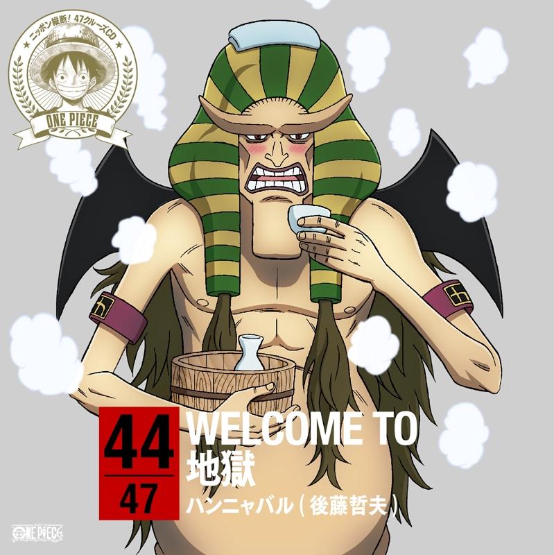 キャラクターソング】ワンピース ニッポン縦断! 47クルーズCD at 大分 ...