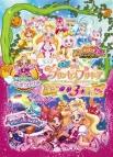 【DVD】劇場版 Go!プリンセスプリキュアGo!Go!!豪華3本立て!!! 通常版