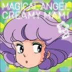 【アルバム】魔法の天使クリィミーマミ 公式トリビュートアルバム