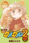 【コミック】魔法陣グルグル2(5)