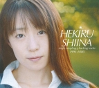 【アルバム】椎名へきる/HEKIRU SHIINA single,coupling & backing tracks 1995-2000