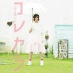 【主題歌】TV りゅうおうのおしごと! OP「コレカラ」/Machico 初回限定盤
