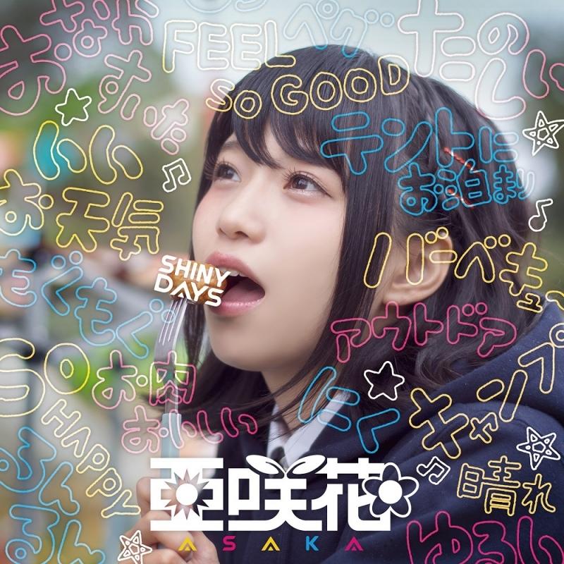 【主題歌】TV ゆるキャン△ OP「SHINY DAYS」/亜咲花 DVD付盤