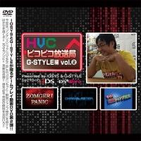 アニメイトオンラインショップ900【同人DVD】イオシス/HVCピコピコ放送局 G-STYLE編 vol.2