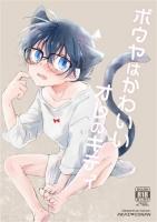 アニメイトオンラインショップ900【同人誌】ボウヤはかわいいオレのキティ