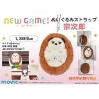 【グッズ-ストラップ】NEW GAME! ぬいぐるみストラップ 宗次郎