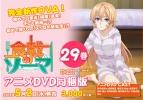 【コミック】食戟のソーマ(29) アニメDVD同梱版