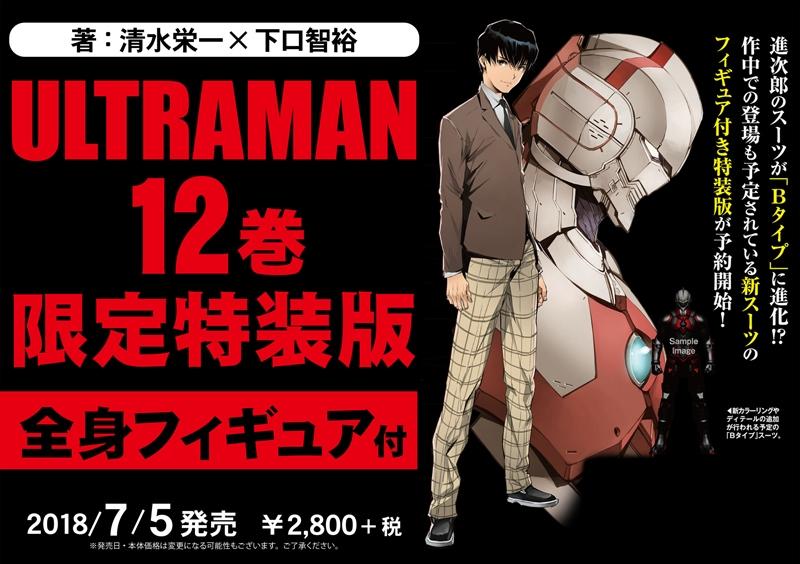 【コミック】ULTRAMAN(12) 限定特装版 フィギュア付