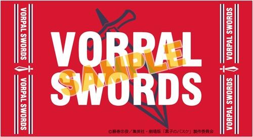 劇場版 黒子のバスケ LAST GAME VORPAL SWORDS 公式ベンチタオル