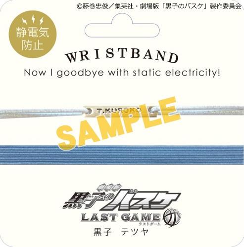 劇場版 黒子のバスケ LAST GAME 静電気防止リストバンド(黒子テツヤ)