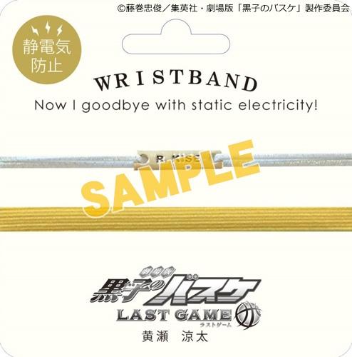 劇場版 黒子のバスケ LAST GAME 静電気防止リストバンド(黄瀬涼太)