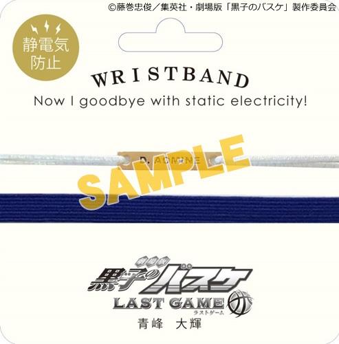 劇場版 黒子のバスケ LAST GAME 静電気防止リストバンド(青峰大輝)