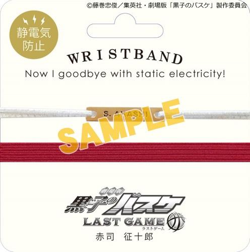 劇場版 黒子のバスケ LAST GAME 静電気防止リストバンド(赤司征十郎)
