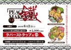 【チケット】劇場アニメ「PEACE MAKER 鐵」【前篇】~想道~ ラバーストラップ付き 前売券 【② 新八&左之&平助】