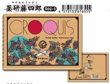 刀剣乱舞-ONLINE- ポケットクロッキー帳 薬研藤四郎