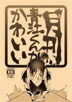 アニメイトオンラインショップ900【同人誌】月刊青江くんがかわいい