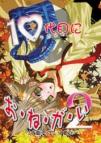 【コミック】10代目にお・ね・が・い(2)