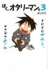 【コミック】ぼく、オタリーマン。(3)