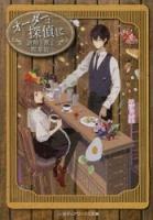 900【小説】オーダーは探偵に 謎解き薫る喫茶店