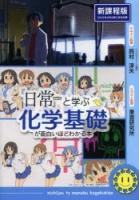 900【その他(書籍)】『日常』と学ぶ化学基礎が面白いほどわかる本