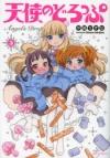 【コミック】天使のどろっぷ(3)